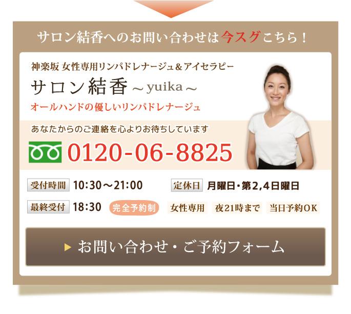 電話番号 0120-06-8825